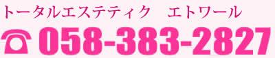 各務原店 tel.058-383-2827